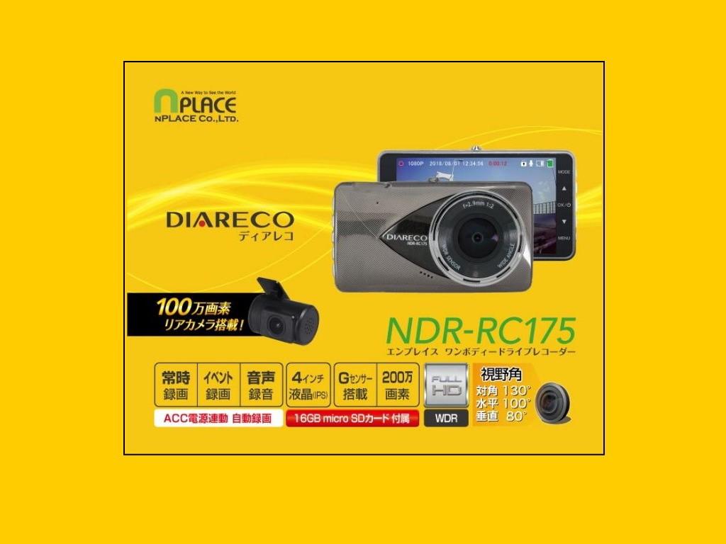 ドライブレコーダー DIARECO NDR-RC175